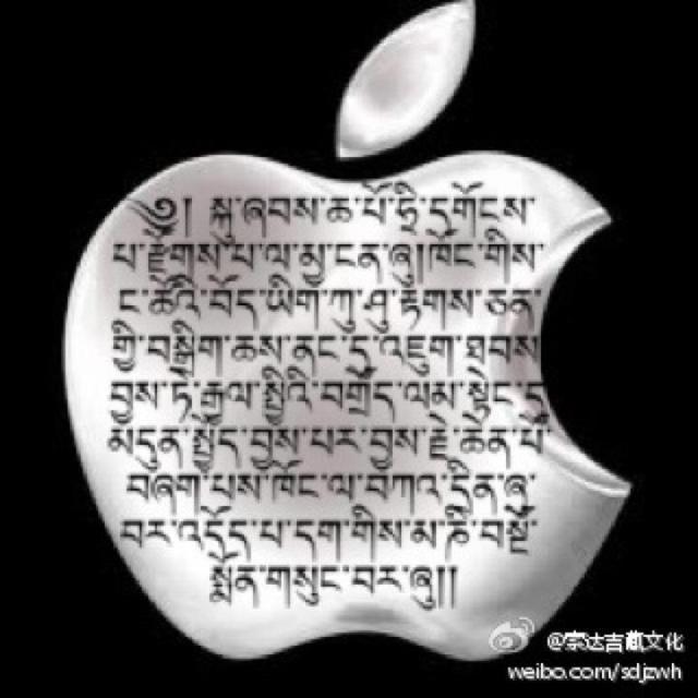 Desenho por Sertha, Tibet - Design from Sertha, Tibet